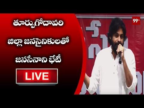 Pawan Kalyan LIVE | తూర్పుగోదావరి జిల్లా జనసైనికులతో జనసేనాని భేటీ | Janasena | 99 TV Telugu