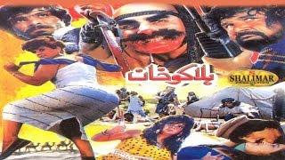 Badar Munir - Halako Khan - Pashto Movie