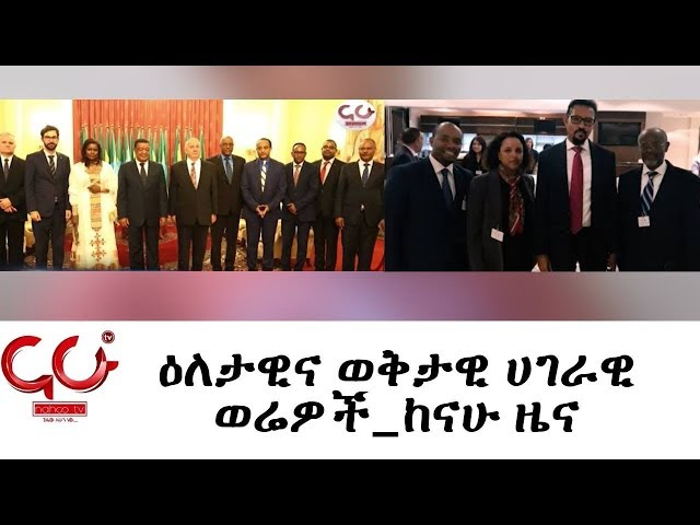 ETHIOPIA - NAHOO TV Latest News October 18,2018