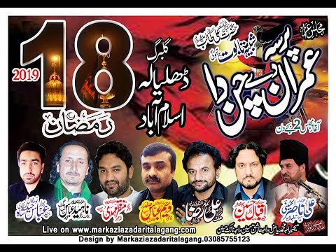 Live Majilis e aza 18 Razam         2019................Dhaliyala Islamabab
