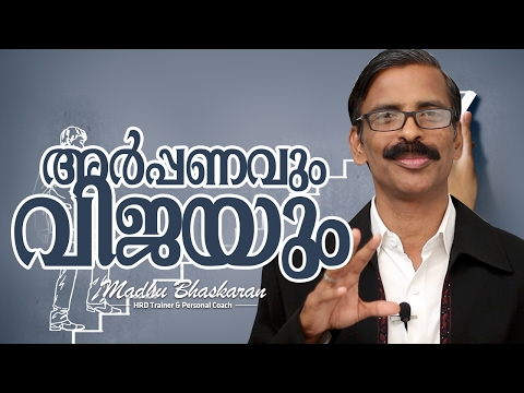 Malayalam motivation speech- Madhu Bhaskaran- Success and Commitment...