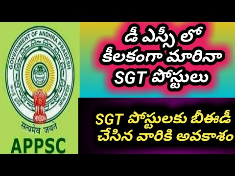 Andhra Pradesh DSC notification latest news| ap upcoming notifications 2018| ap DSC updates govt job