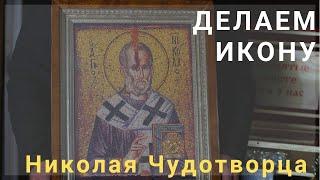 Изготовление иконы Николая Чудотворца для храма
