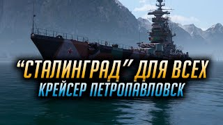 👍 ОН ПРИДЕТ НА ЗАМЕНУ МОСКВЫ 👍 КРЕЙСЕР ПЕТРОПАВЛОВСК World of Warships