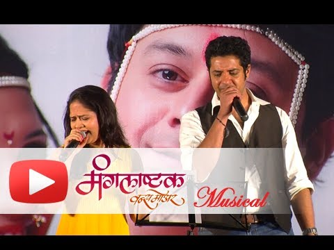 Diwas Olya - New Song From Marathi Movie Mangalashtak Once More - Bela Shende  & Swapnil Bandodkar video