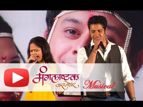 Mangalashtak Once More - WATCH MARATHI MOVIE