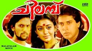 1986 Superhit Full Movie HD   Chilambu   Rahman, Shobana