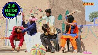 शादी के लिए लड़की देखने पर हुआ महाभारत -एक सवाल ने किया पन्गा || Rajasthani Chamak Music
