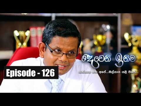 Deweni Inima | Episode 126 31st July 2017