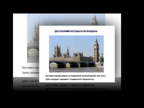 Скачать презентацию на тему великобритания