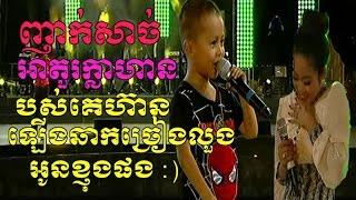 Download Lagu (ញាក់សាច់)បស់អាតួរកូនពាក់មី - Peakmi - Khmer Comedy - Koh Pich -07 Jan 2017 Gratis STAFABAND