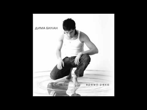 Дима Билан - Время-река (Весь альбом)