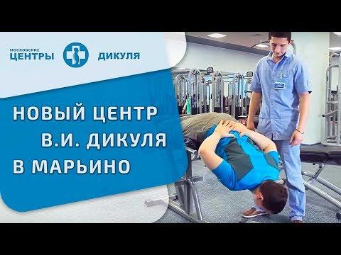 Видео о медицинском центре В.И. Дикуля