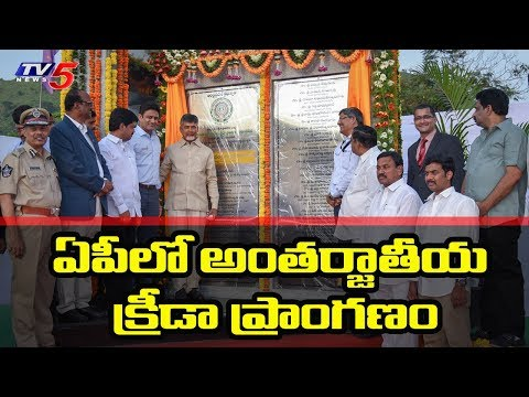 AP CM Chandrababu Naidu Lays Foundation Stone For International Sports Stadium | TV5 News