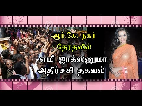 Rk Nagar Election AmyJackson also joined