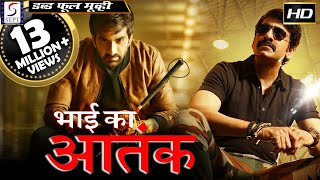 Bhai Ka Aatank - Dubbed Hindi Movies 2016 Full Movie HD l Ravi Teja Nayantara