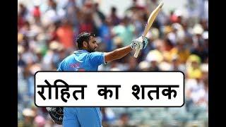 Rohit Sharma century || Rohit Sharma Hundred || Rohit Sharma Brilliant 100 Against Sri Lanka, india