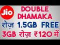 Jio Double Dhamaka Offer Details | Rs 120 में 3GB per Day | Latest New Offer | in Hindi thumbnail