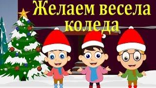 Желаем весела коледа  + 10 песнички | Коледни песнички - Български детски песни