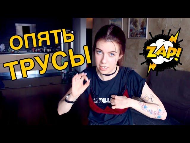 ПОВСЕДНЕВНЫЙ МАКИЯЖ !! // +покупки и трусы