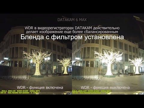 Видеорегистратор DATAKAM 6 MAX - функция WDR ночью | как работает WDR