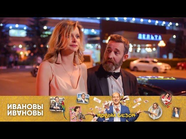 Партнёр Антона увозит Полину с собой | Ивановы-Ивановы
