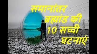 समानांतर ब्रह्मांड की 10 रहस्यमयी कहानियां I Top 10 Parallel Universe Stories (MUST WATCH)
