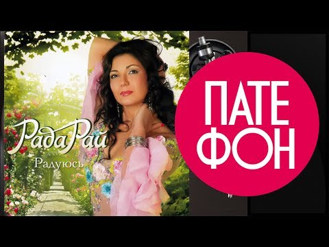 Рада Рай - Радуюсь (Весь альбом) 2010 / FULL HD