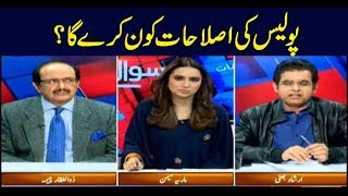 Sawal Yeh Hai | Maria Memon | ARYNews | 26 January 2019