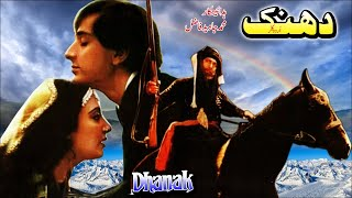 DHANAK (1986) - FAISAL & ARIFA SIDDIQI - OFFICIAL PAKISTANI MOVIE