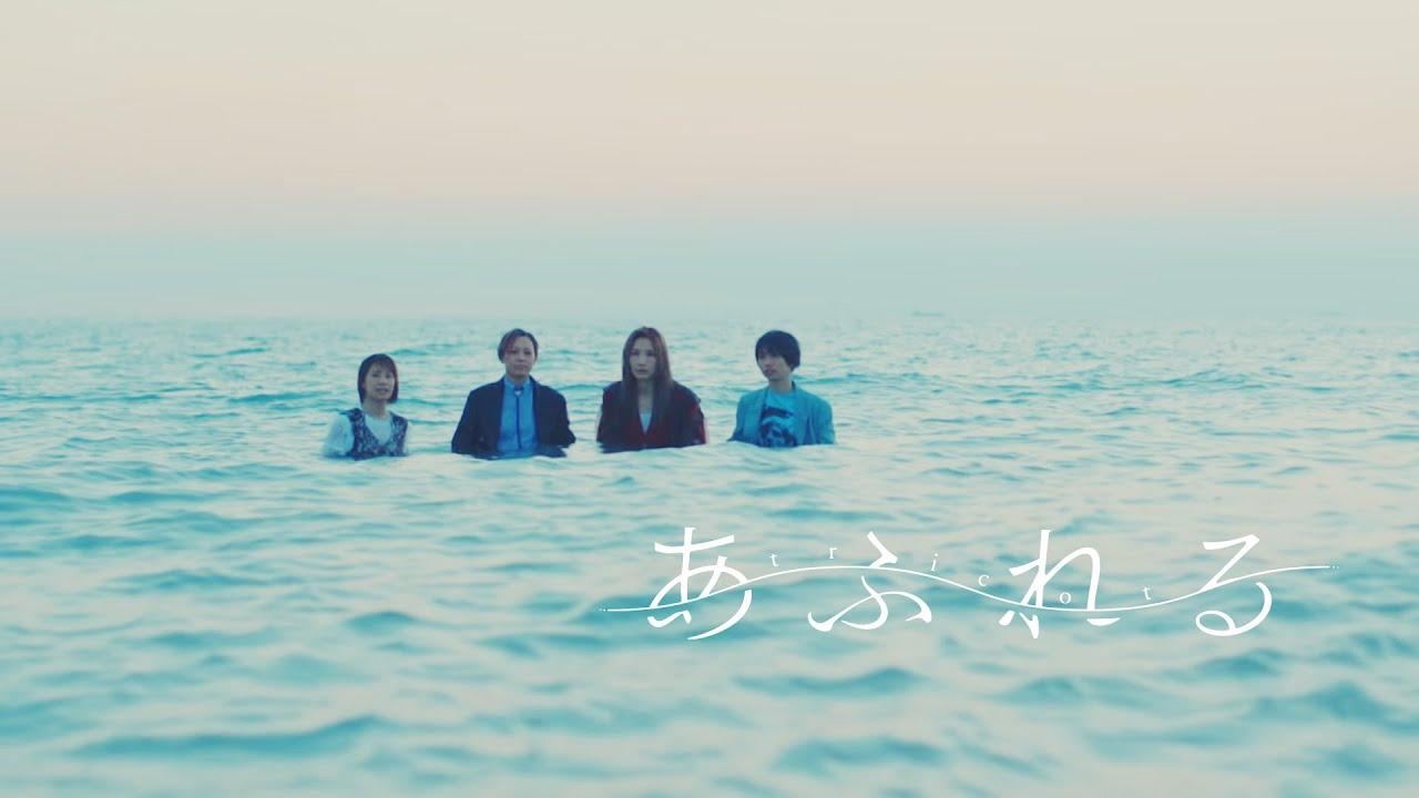 """tricot - """"あふれる""""のMVを公開 メジャー1stシングル 新譜「あふれる」2019年9月25日発売予定 thm Music info Clip"""