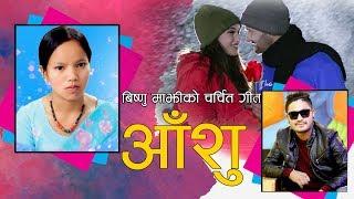 """Nwe Nepali Lokdohori  Geet 2075/2019 """" Aashu"""" Bishnu Majhi & Mohan Khadka."""