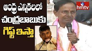 చంద్రబాబుకు కేసీఆర్ రిటర్న్ గిఫ్ట్  | KCR Funny Comments On Chandrababu | hmtv