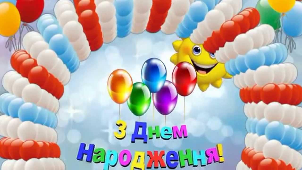 Привітання для дитини з днем народження українською мовою