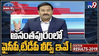 YCP leads at 12 segments in Anantapur, Balayya leads in Hindupur