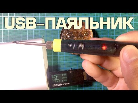 USB Паяльник с Aliexpress за 6$