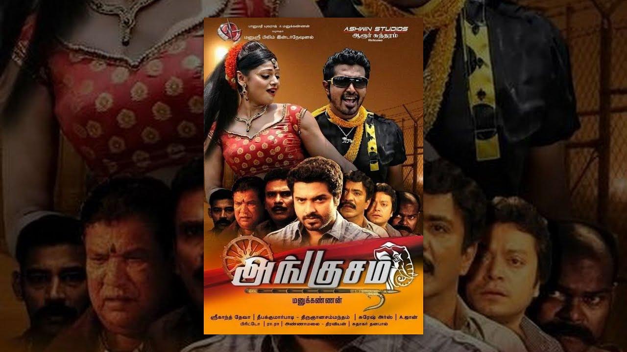 Latest Tamil Full Movie | Angusam (அங்குசம்)| Sooraj & Jayathi Guha | New Tamil Movie Online