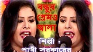 Pakhi Sorkar Bicched Gaan | bondhur premo jala | bangla folk bicched baul song | notun bawl gaan