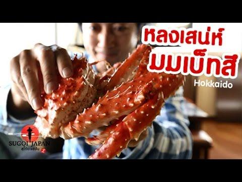"SUGOI JAPAN - สุโก้ยเจแปน ตอนที่ 96 ""หลงเสน่ห์มมเบ็ทสึ"" Grilled Seafood (Monbetsu,Hokkaido)"