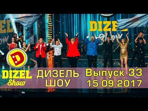 Дизель шоу - полний выпуск 33 от 15.09.2017 | Дизель студио Украина