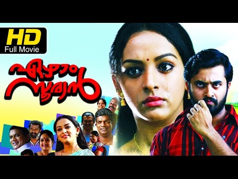 New Malayalam Movie - Ezham Suryan Full Movie (2012) [hd] - Malayalam Full Movie video