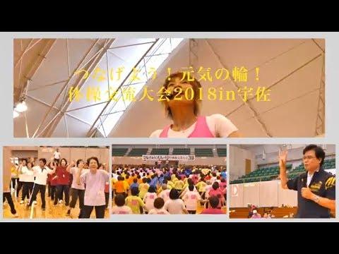 つなげよう!元気の輪!!体操交流大会2018