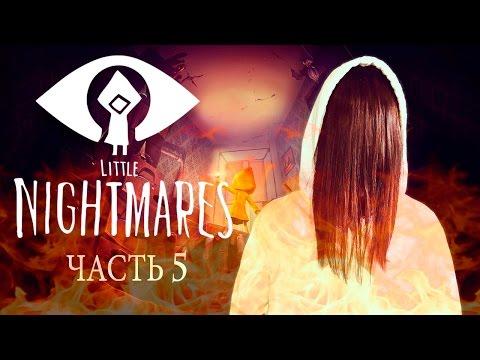 LITTLE NIGHTMARES #5 ►ВЕЧЕРИНКА ДИЕТОЛОГОВ