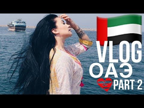 VLOG ОАЭ 🇦🇪 2018 | Dubai | Sharjah | Abu-dhabi | ЧАСТЬ 2