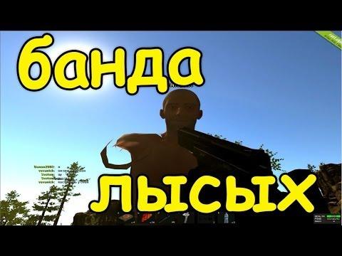 Rust - БАНДА ЛЫСЫХ