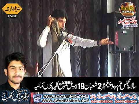 Zakir bilal khawaja  jashan 2 shaban 2018 kalera kalan kamaliya