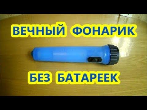 Вечный Фонарик Без Батареек - Модернизация