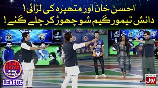 Danish Taimoor Left The Game Show!!|Game Show Aisay Chalay Ga League|Quetta Wolves vs Lahore Leopard
