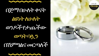 #ETHIOPIA - Amazing story ever the young women forced to engaged for two guys and..