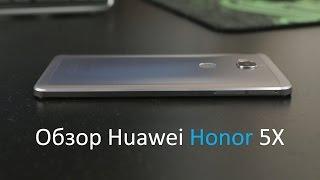 Обзор Huawei Honor 5X